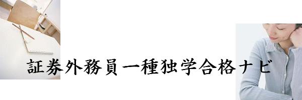 証券外務員WEB問題集 - e-gaimuin.net